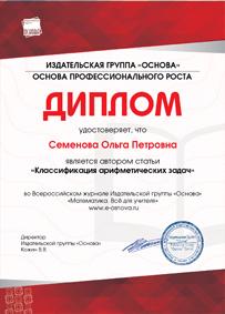 Всероссийский конкурс статей преподавателей